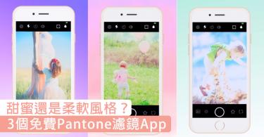 甜蜜、柔軟還是百變風格?3個免費「Pantone色系」濾鏡app,讓你輕鬆擁有粉嫩濾鏡~