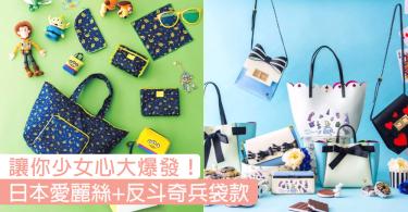 令你的少女心爆發!日本品牌推出愛麗絲+反斗奇兵手袋,休閒、少女所有風格都沒有問題~