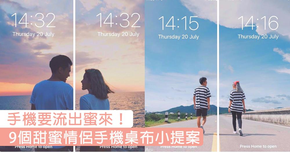 手機都就快流出蜜糖~泰國情侶9個甜蜜手機桌布小提案,等手機都著上甜蜜情侶裝~
