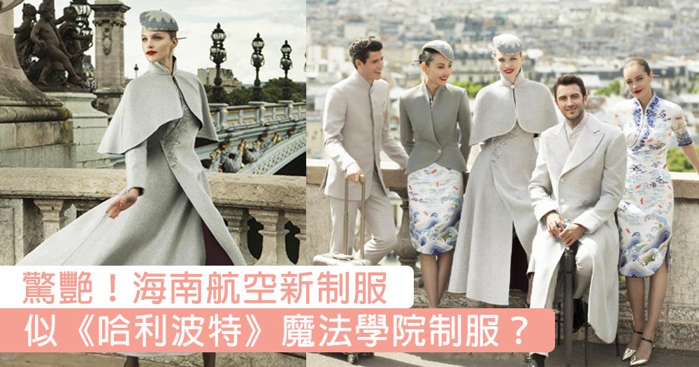 激靚!海南航空新制服,旗袍設計優雅時尚似《哈利波特》魔法學院制服?