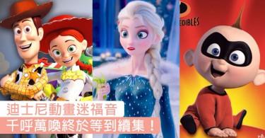 迪士尼動畫迷福音!未來4年迪士尼動畫電影時間表出爐,終於等到這些電影的續集了!