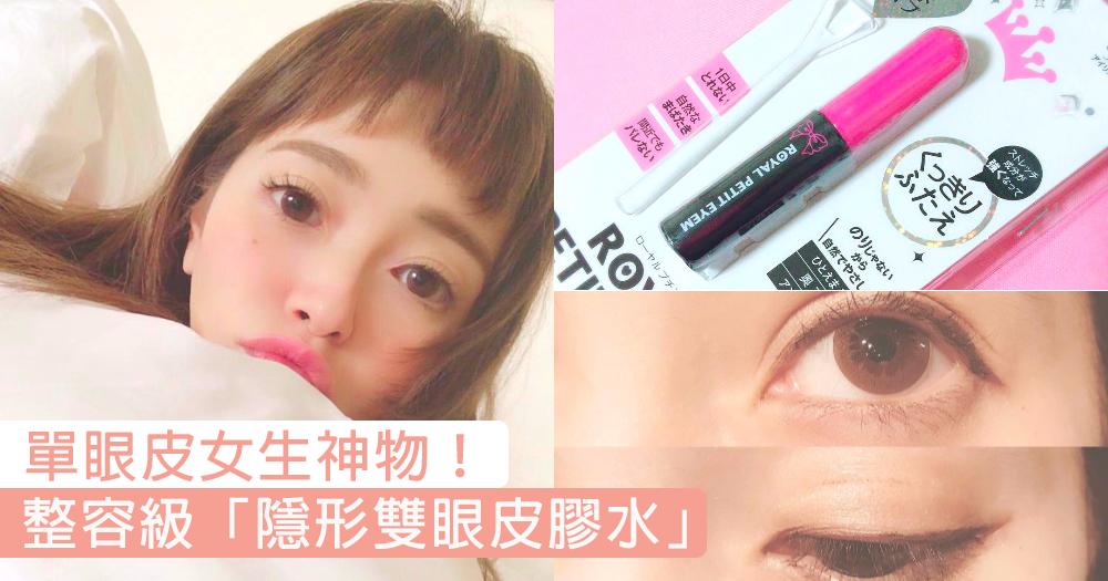 單眼皮女生神物!日本女生回購名單上大熱「隱形雙眼皮膠水」,整容級效果不可以錯過!