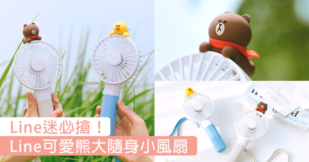 Line Friends迷必搶!Line friends推出可愛熊大、莎莉隨身小風扇,隨身小風扇係夏天大恩物!