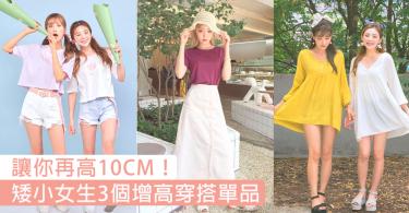 在視覺上讓你高出10cm!矮小女生的3個增高穿搭單品,穿平底鞋也可以有高妹效果~