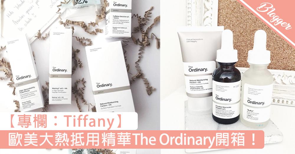 【The ordinary - 甚麼來的?】