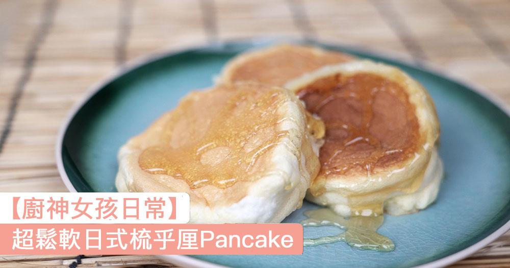 【唔想排隊?】屋企都整到-超鬆軟日式梳乎厘Pancake