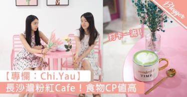 【味覺X視覺享受!韓風cafe新發現】