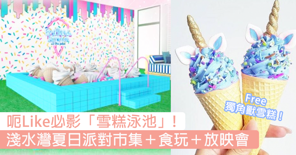 打卡必去「雪糕泳池」!淺水灣夏日派對,試30款呃Like雪糕+海景放映會