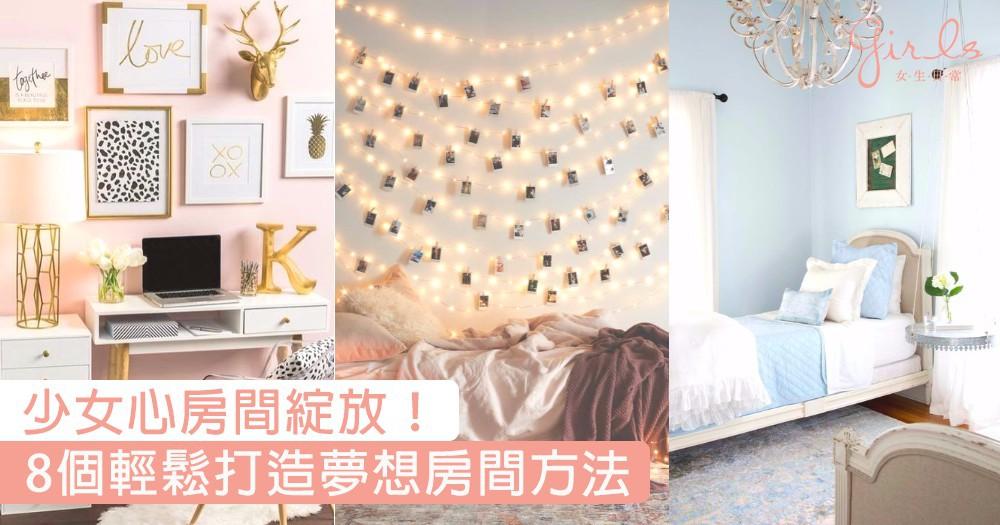 少女心要係房間中綻放!8個輕鬆打造夢想房間方法,靚到你願意宅係房間一整日〜