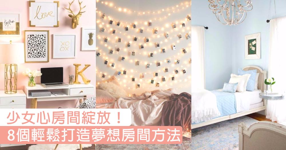 少女心要係房間中綻放!8個輕鬆打造夢想房間方法,等你願意係房間留一整日!