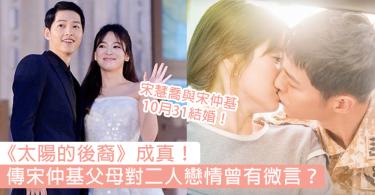 宋宋CP將於10月31結婚!傳宋仲基父母曾有微言,回顧兩人甜蜜點滴比韓劇更浪漫〜