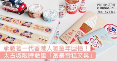 香港人專屬文具!太古城限時發售「富豪雪糕文具」,承載著一代香港人嘅童年回憶!