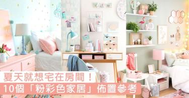 夏天就應該宅在這樣的房間!10個「粉彩色家居」佈置參考~光是看照片就感到涼快!