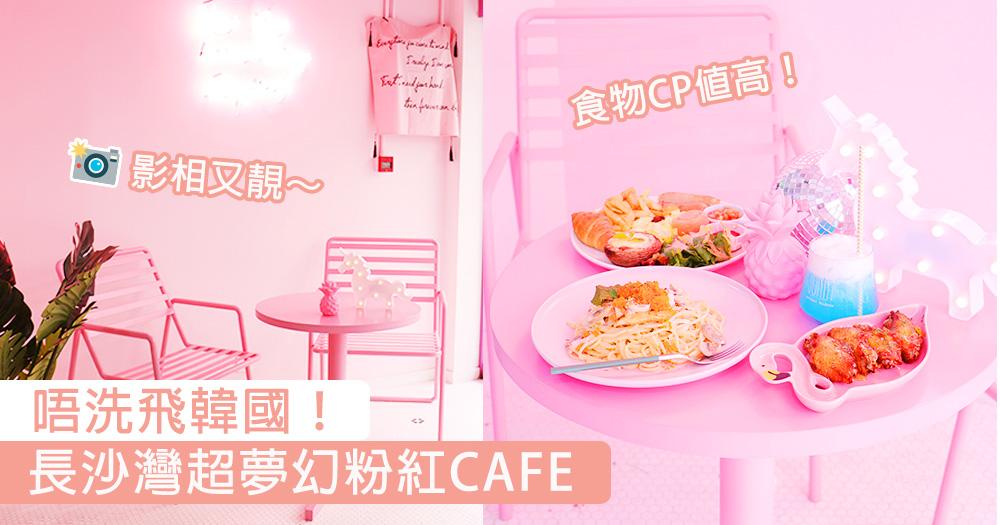 唔洗飛韓國都有靚CAFE!超夢幻長沙灣粉紅CAFE,快啲約埋閨蜜一齊去啦~