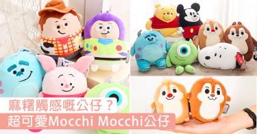 擁有麻糬觸感嘅公仔?超可愛Mocchi Mocchi迪士尼公仔,肥嘟嘟攬住好療癒啊~