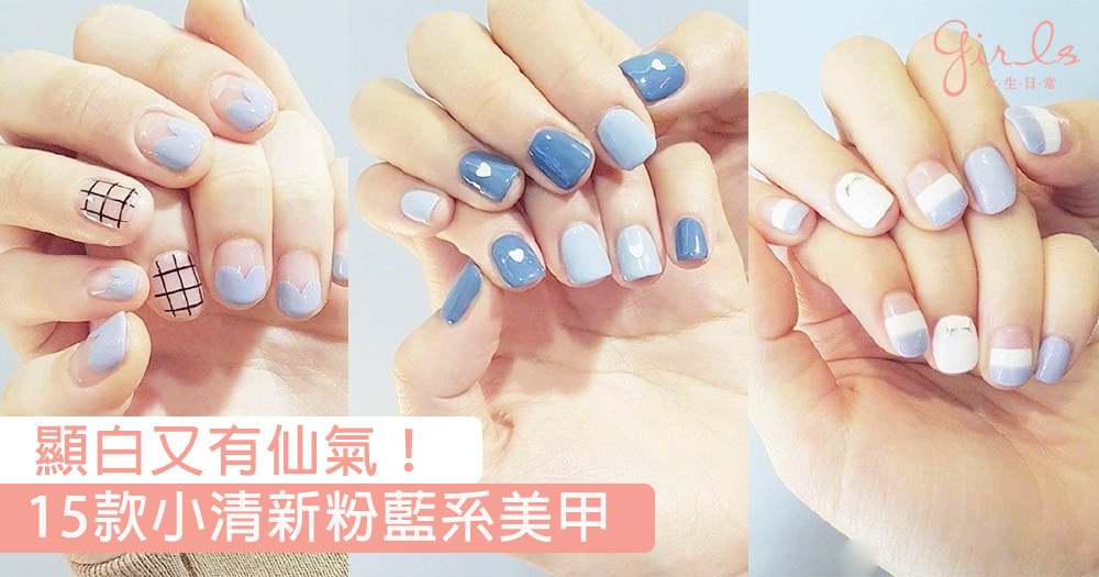 顯白又有仙氣!15款夏日粉藍系美甲,低調小清新一抹氣質UP!