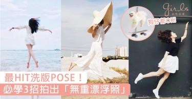 最HIT洗版POSE!3招拍出最靚「無重漂浮照」,搞怪女生必學!