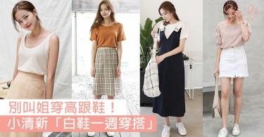 別叫姐穿高跟鞋!韓系小清新「白鞋一週穿搭」,簡約單品也可穿出不一樣的風格!