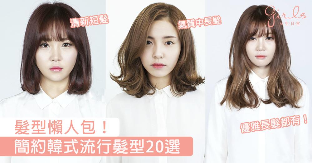 髮型懶人包!簡約韓式流行髮型20選,清新短髮、氣質中長髮、長髮都有!