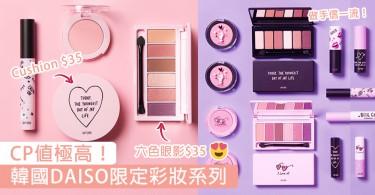 CP值極高!韓國DAISO限定0720彩妝系列,眼影盤、氣墊粉底$35就可以入手!