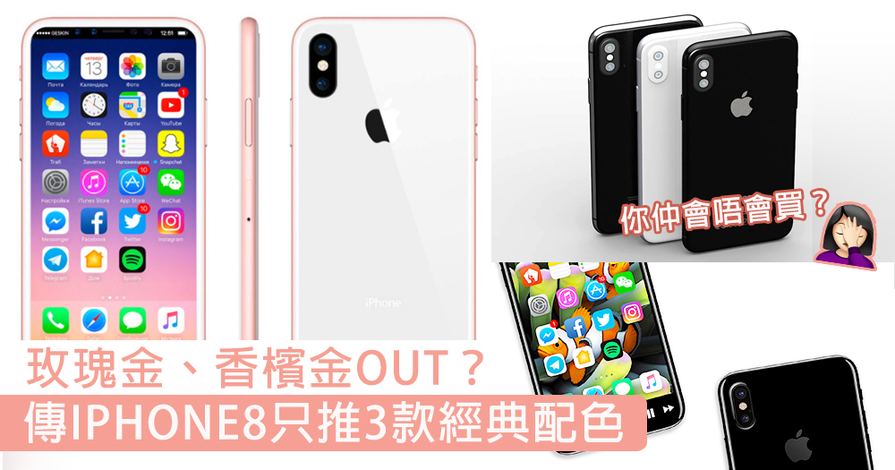 玫瑰金、香檳金OUT?傳IPHONE8只推出3款經典配色,你仲會唔會買?