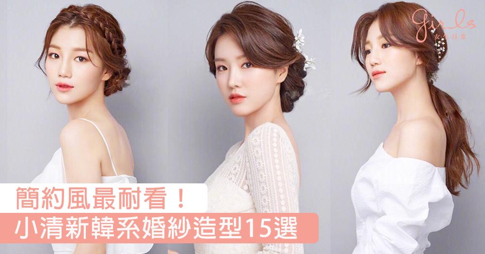 即刻想講句我願意!小清新韓系婚紗造型15選,淡淡簡約風最耐看!