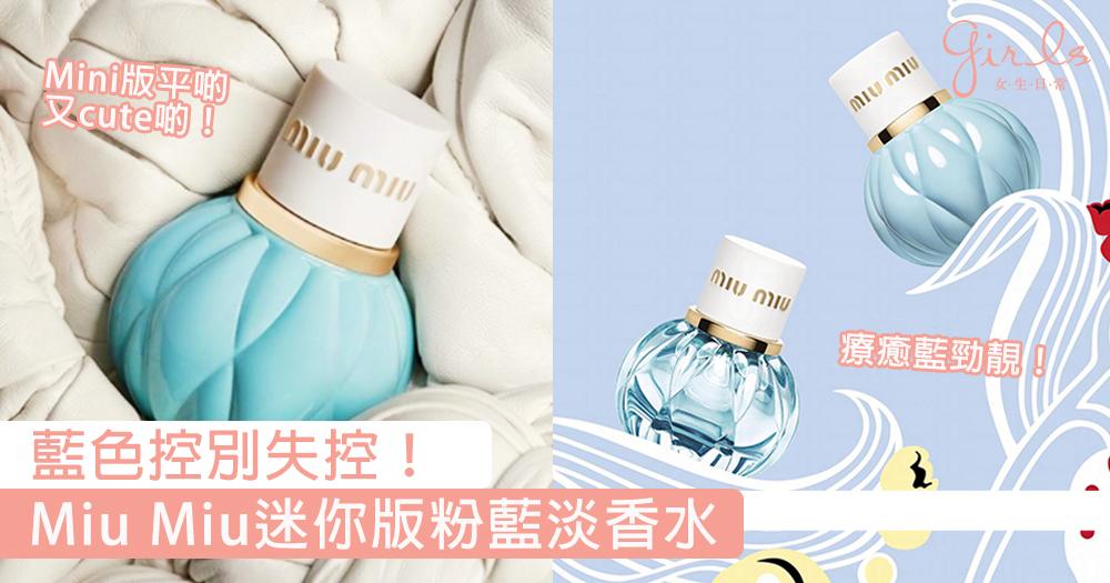 療癒藍會唔會太靚!Miu Miu推「迷你版粉藍淡香水」,優雅皮革紋X藍色太犯規啦~