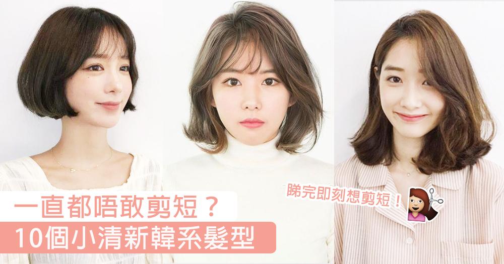 一直都唔敢剪短?10個小清新韓系髮型,睇完即刻有衝動去剪頭髮啊!