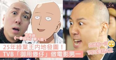 25年綠葉王內地發圍!TVB「御用傻仔」戴耀明做電影男一,網友:支持做一拳超人真人版!