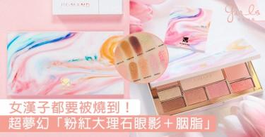 女漢子都唔小心被燒到!韓國超夢幻「粉紅大理石眼影盤+胭脂」,乾燥玫瑰唇膏都超靚!