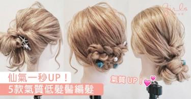 仙氣一秒UP!5款韓系低髮髻編髮,優雅知性X慵懶甜美令妳氣質激升10倍!