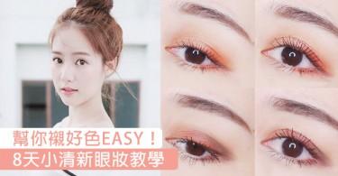 幫你襯好色EASY!8天小清新眼妝教學,眼影們終於可以重見天日喇!