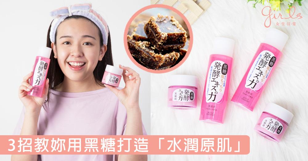 日本女生都愛用黑糖美容啊!3招教妳用黑糖打造「水潤原肌」