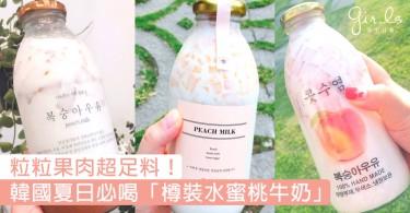 粒粒水蜜桃果肉!韓國夏日必喝「樽裝水蜜桃牛奶」~水蜜桃跟草莓牛奶都喝會太過份嗎?