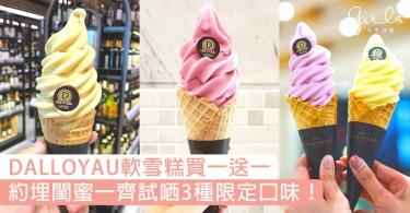 必試清新玫瑰味!DALLOYAU軟雪糕買一送一~三款夏日限定口味都好吸引呀!