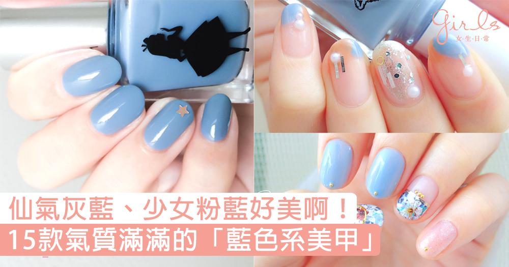 塗一抹藍氣質馬上提升!15款「藍色系美甲」~無論是仙氣灰藍、少女粉藍都散發著唯美氣質!