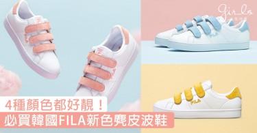 韓國FILA又放火!4種新色FILA麂皮波鞋~怎麼就只有韓國才出這麼多款式啊!