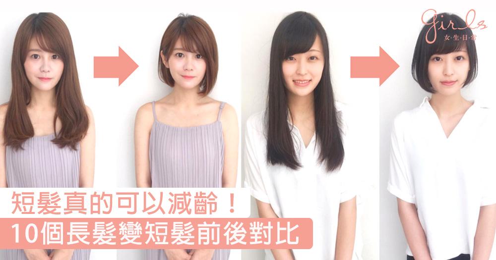 短髮真的很減齡!10個剪短髮before & after對比~馬上令妳有衝動明天就成為短髮女生!
