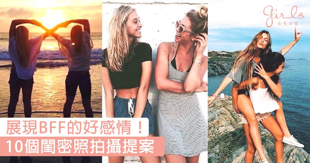 不做作又好看!10個閨密照拍攝提案~用生活照展現#BFF的好感情!