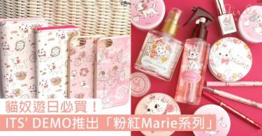 貓奴要破產了!ITS' DEMO推出「粉紅Marie系列」彩妝品~不止彩妝連手機殼都有!