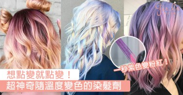 唔怕選擇困難症發作!美國超神奇染髮劑,頭髮可以瞬間隨溫度變色~