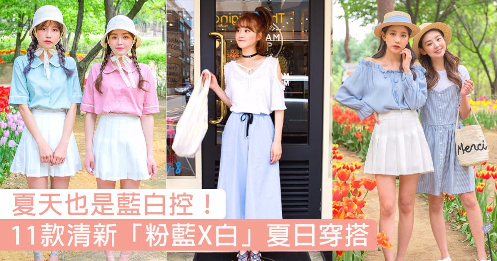 夏天都係藍白控!11款清新「粉藍X白」夏日穿搭,等穿搭更有夏日既知性小氣息~