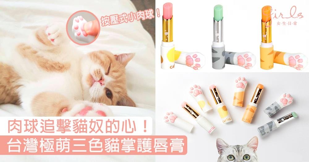 追擊貓奴愛主子既心!台灣極萌三色貓掌護唇膏,滿滿療癒感既按壓式小肉球!