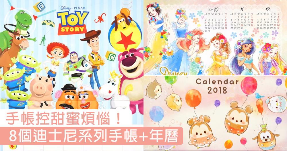 手帳控既甜蜜煩惱~8個可愛迪士尼角色系列手帳+年曆,可愛、少女、手繪風通通都有~