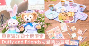 東京海洋迪士尼限定商品!Duffy and Friends超可愛商品登場,電話繩同文具都好想帶翻屋企~