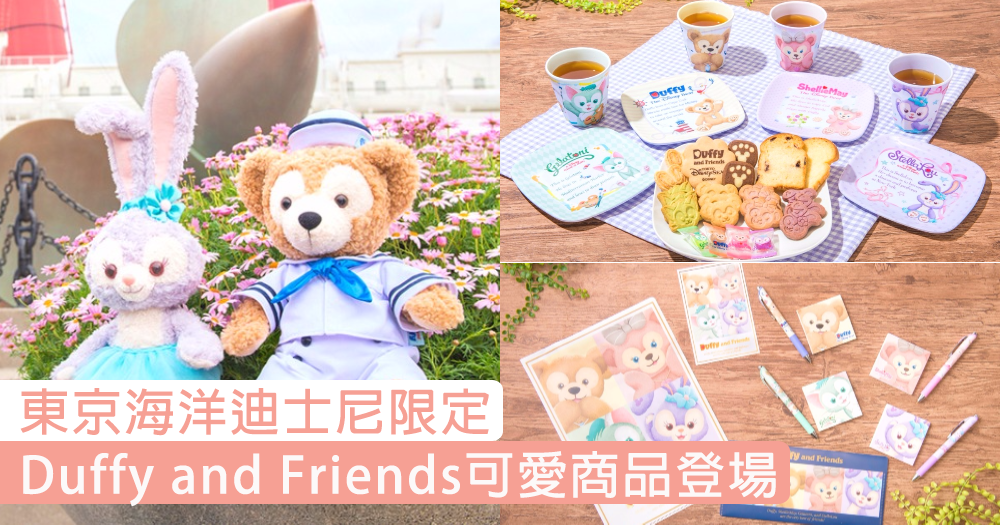 東京海洋迪士尼限定商品!Duffy and Friends超可愛商品登場,電話繩同文具都好想帶翻屋企~