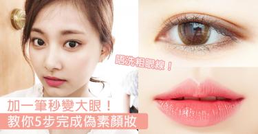 不用粗眼線都有大眼效果?教你5步完成偽素顏妝,加一筆秒變大眼!