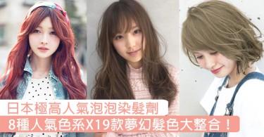 日本極高人氣泡泡染髮劑,8種人氣色系X19款夢幻髮色大整合!