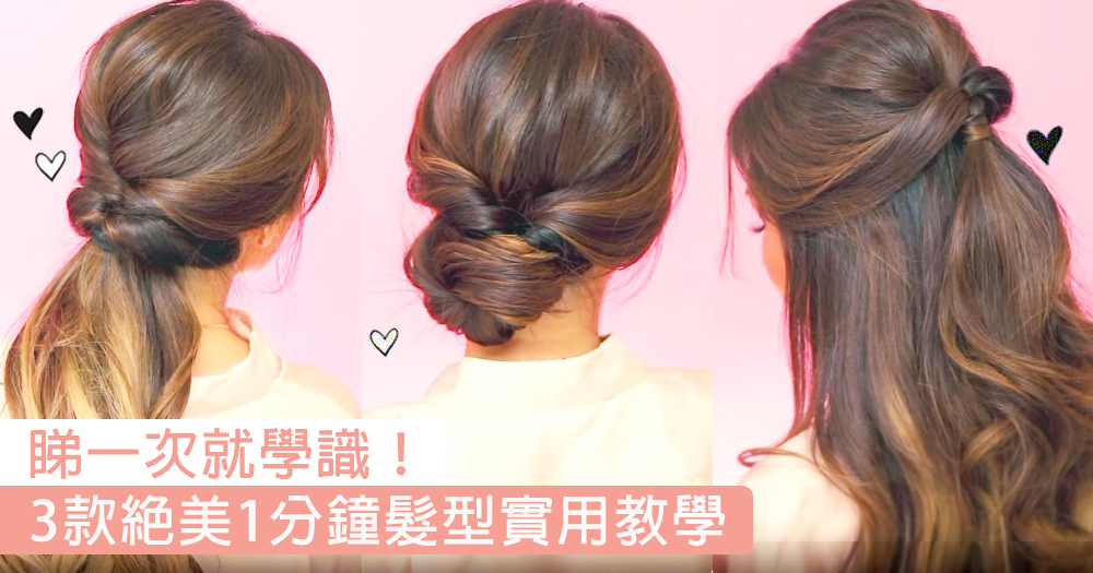 睇落複雜原來好簡單!不私藏3款絕美1分鐘髮型實用教學,手殘女都可以令人驚艷!