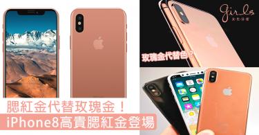 腮紅金代替玫瑰金?有傳iPhone8帶著高貴「腮紅金」登場,新功能無線充電+防水功能!